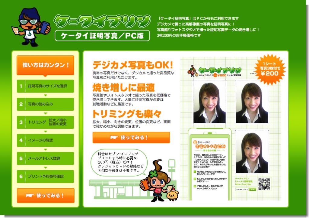 証明写真が200円!「ケータイプリン」携帯証明写真 サイズ・設置場所も検索可能 |ケータイ証明写真PC版